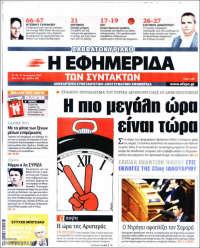 Η εφημερίδα των συντακτών