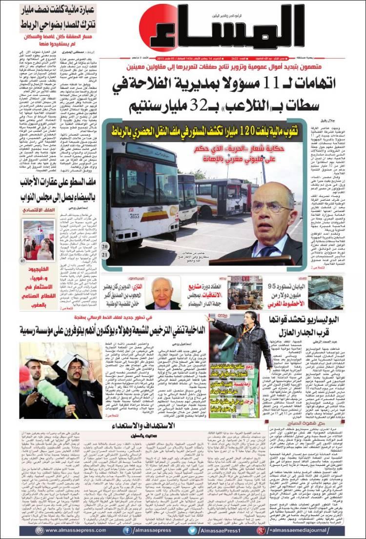 Portada de جريدة المساء المغربية - Al Massae (Marruecos)