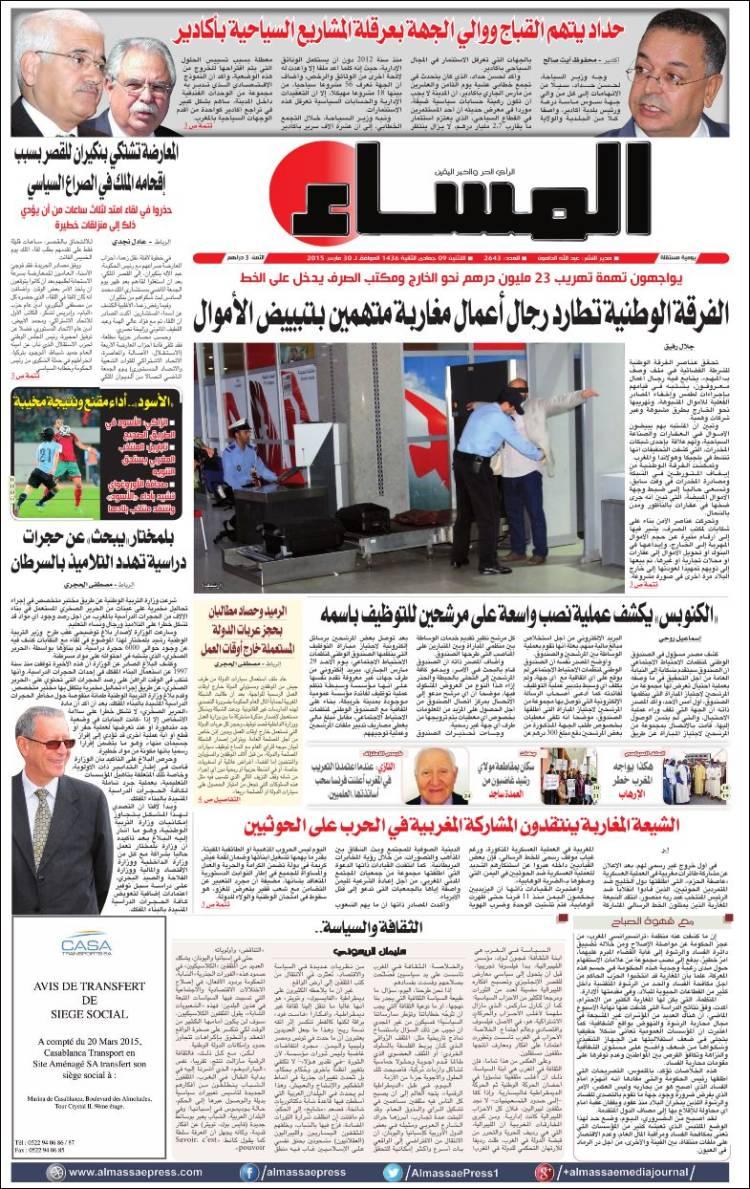 Portada de جريدة المساء المغربية - Al Massae (Morocco)
