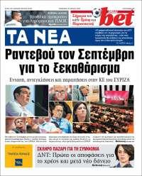 Portada de Ta Nea (Greece)
