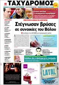 Portada de Taxydromos -  ΤΑΧΥΔΡΟΜΟΣ (Greece)