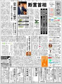 Portada de The Asahi Shimbun (Japan)