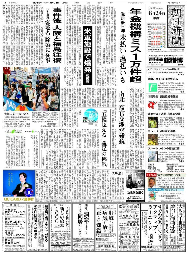 [Imagen: asahi_shimbun.750.jpg]